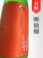 こんな夜に・・・「鹿(奔酒)」特別純米生おりがらみ 1.8L
