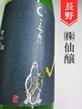 こんな夜に…「雷鳥(奔酒)」純米無濾過生おりがらみ★しぼりたて★720ml