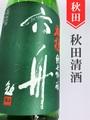 刈穂「六舟」純米吟醸中取り無濾過生原酒★しぼりたて★1.8L
