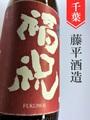 福祝「山田錦70」純米辛口 秋あがり★ひやおろし★1.8L
