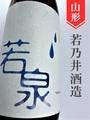 若乃井「若泉」特別純米 1.8L