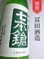 七本鎗 純米活性にごり酒★しぼりたて★1.8L