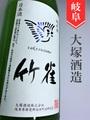 竹雀「超辛口」純米生原うすにごり★しぼりたて★ 1.8L