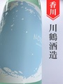 川鶴「NORA」水酛 720ml
