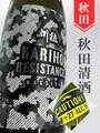 刈穂「resistance+27」純米無濾過生にごり 720ml