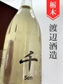 旭興「千sen」貴醸酒十四回仕込 720ml