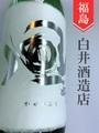 風が吹く 特別純米生(銀ラベル)1.8L