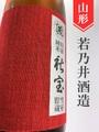 若乃井「秋宝」特別純米★ひやおろし★ 1.8L