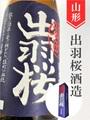 出羽桜「雄町」純米吟醸 720ml