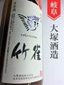竹雀「槽搾り」純米無濾過生原酒 720ml