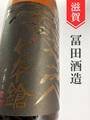 七本鎗「無有(むう)熟成2015」無農薬純米 1.8L