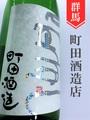 町田酒造「eternal」720ml