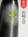 奥「生」純米吟醸無濾過生原酒 1.8L