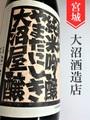 乾坤一「山田錦」純米吟醸原酒★ひやおろし★ 720m