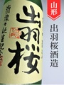 出羽桜「出羽燦々」純米吟醸無濾過生原酒★しぼりたて★720ml