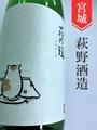 萩の鶴「こたつ猫」純米吟醸別仕込 1.8L