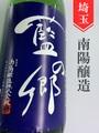 藍の郷 純米 1.8L