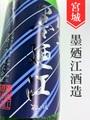 墨廼江 夏純米大辛口 1.8L