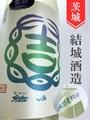 結「キタノメグミ」特別純米生原酒 1.8L