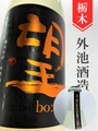 望bo:「秋田酒こまち」生酛純米活性にごり酒 720ml