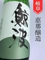 鯨波 純米無濾過生原酒★しぼりたて★1.8L
