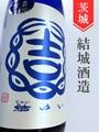 結「吟風」純米吟醸亀口直汲み生原酒 720ml