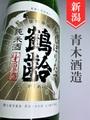 鶴齢 純米生原酒★しぼりたて★1.8L