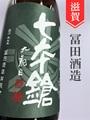 七本鎗「玉栄」純米 720ml