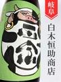 達磨正宗「丑年ブレンド」長期熟成古酒 1.8L