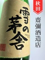 雪の茅舎 秘伝山廃純米吟醸 1.8L