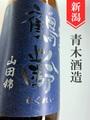 鶴齢「山田錦65」純米無濾過生原酒 1.8L