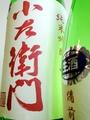 小左衛門「備前雄町」純米吟醸無濾過生 1.8L