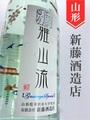 雅山流「別誂」微炭酸Sparkling生 720ml