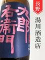 十六代九郎右衛門「愛山」生酛純米吟醸生 1.8L