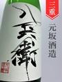 酒屋八兵衛 山廃純米 1.8L