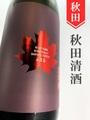 出羽鶴「MAPLE」純米大吟醸  1.8L