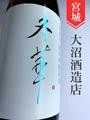 乾坤一「冬華」純米吟醸生原酒★しぼりたて★1.8L