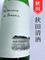 やまとしずく「Harmoie de terroir」純米吟醸 720ml