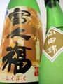 富久福「山田錦」特別純米生原酒 1.8L
