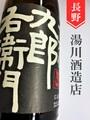 十六代九郎右衛門 純米吟醸無濾過生原酒★しぼりたて★1.8L