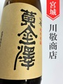 黄金澤 山廃純米★ひやおろし★1.8L