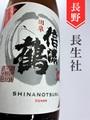 信濃鶴「田皐」純米吟醸無濾過生原酒 1.8L