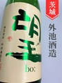 望bo:「越の雫」特別純米生原酒★しぼりたて★720ml