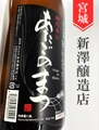 愛宕の松「鮮烈辛口」本醸造 1.8L