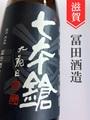 七本鎗「吟吹雪」純米吟醸無濾過生原酒 1.8L