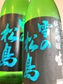 雪の松島 純米吟醸生 1.8L