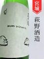 萩の鶴「猫ディスタンス」純米吟醸別仕込み 1.8L