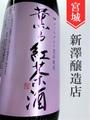 新澤醸造店/薫る紅茶酒 720ml