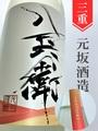 酒屋八兵衛「暁」720ml