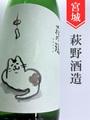 萩の鶴「夕涼み猫ラベル」純米吟醸別仕込み 1.8L